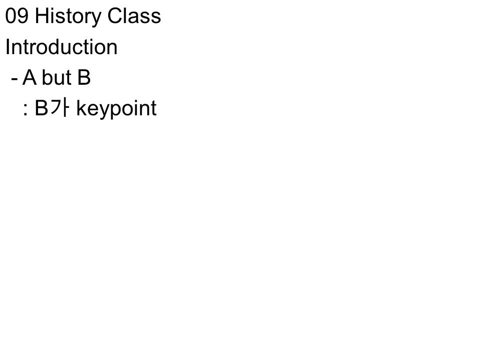 09 History Class Introduction - A but B : B 가 keypoint