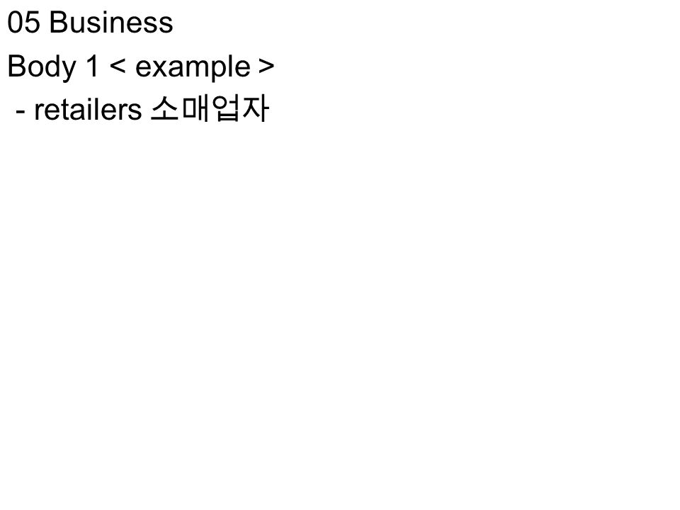 05 Business Body 1 - retailers 소매업자