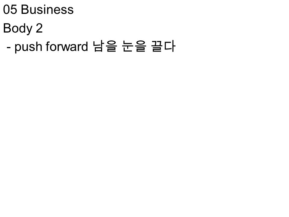 05 Business Body 2 - push forward 남을 눈을 끌다