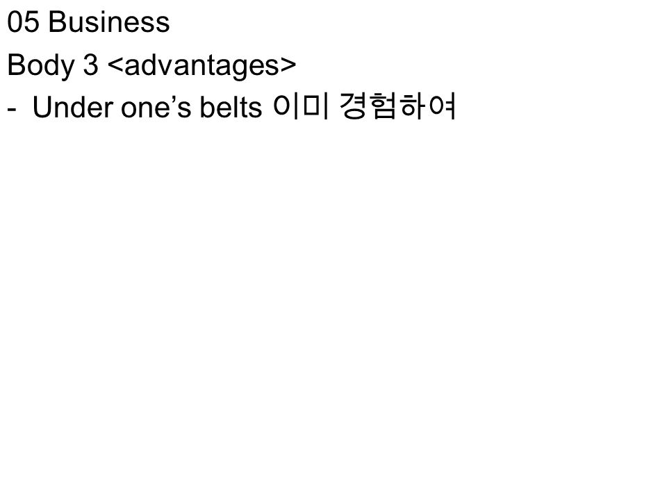 05 Business Body 3 -Under one's belts 이미 경험하여