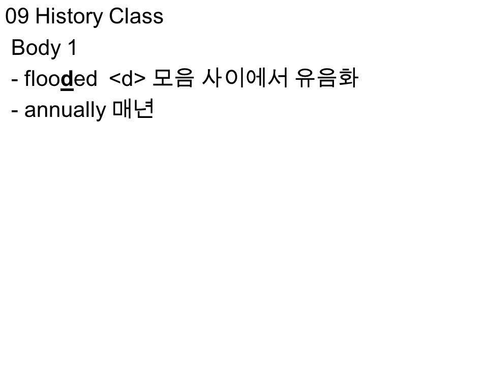 09 History Class Body 1 - flooded 모음 사이에서 유음화 - annually 매년