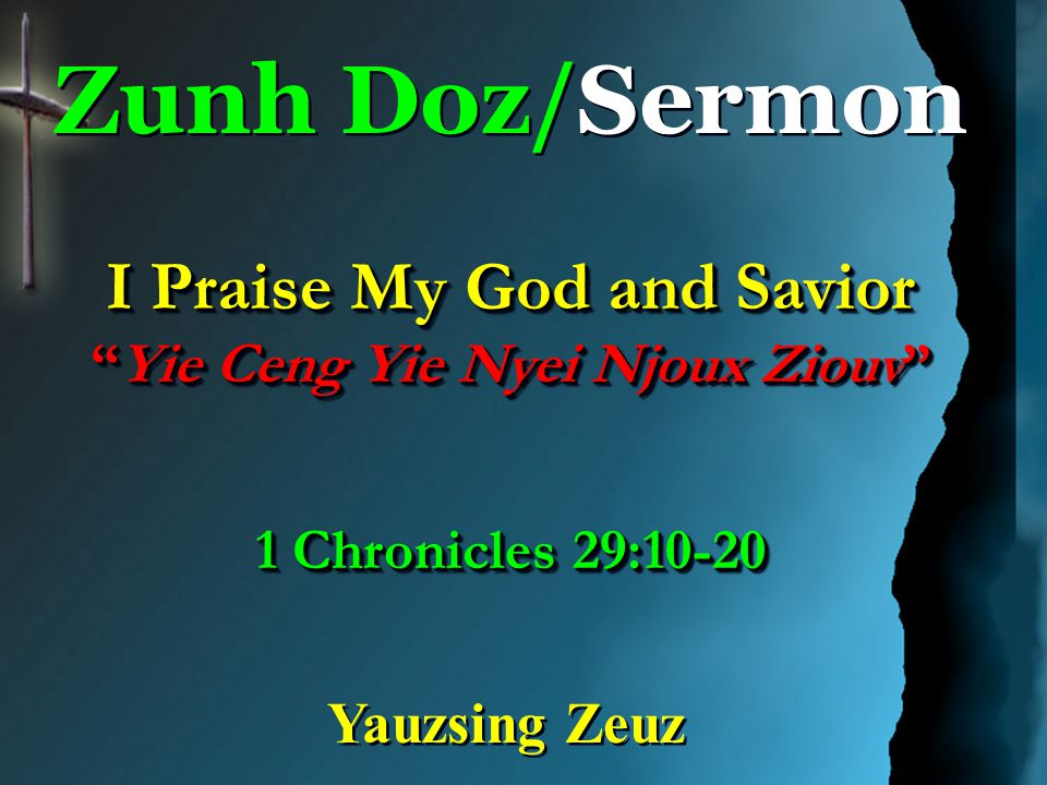 Zunh Doz/Sermon I Praise My God and Savior Yie Ceng Yie Nyei Njoux Ziouv 1 Chronicles 29:10-20 Zunh Doz/Sermon I Praise My God and Savior Yie Ceng Yie Nyei Njoux Ziouv 1 Chronicles 29:10-20 Yauzsing Zeuz