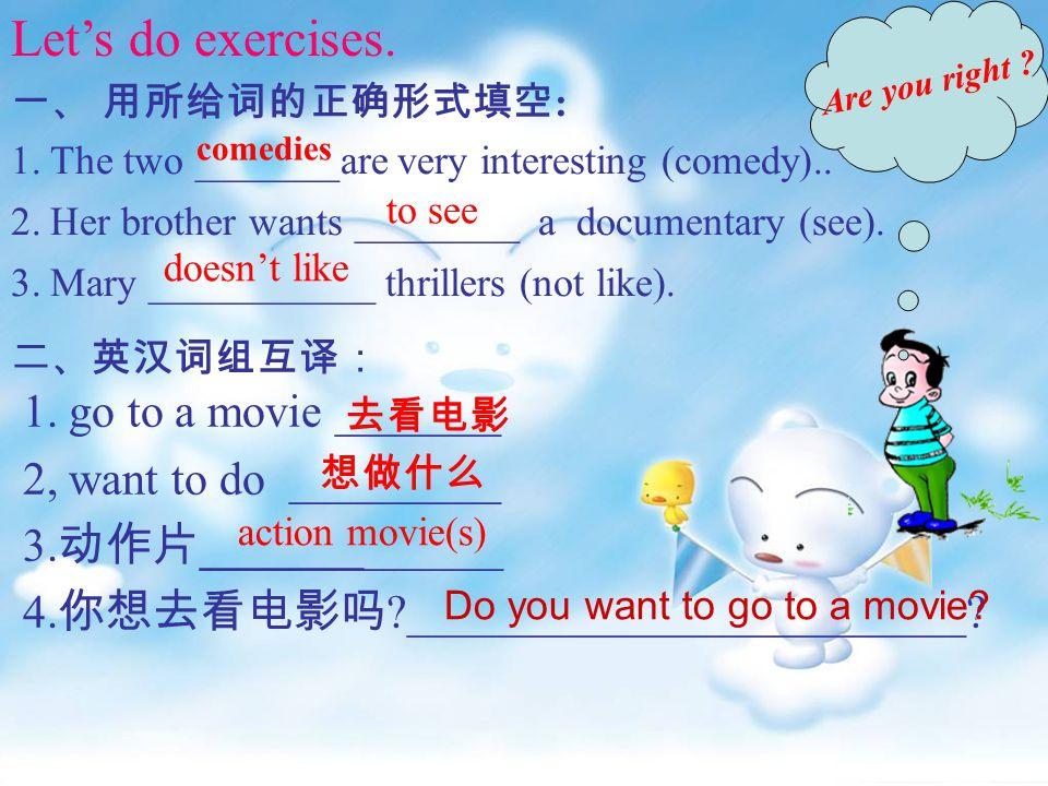 翻译下列短语 1 动作片 2 京剧 3 想干某事 4 学习关于 … 的知识 5 中国历史 6 去看电影 7 做喜欢的演员 8 在周末 action movies Beijing Opera want to do… learn about… Chinese history go to see a movie favorite actor on weekend