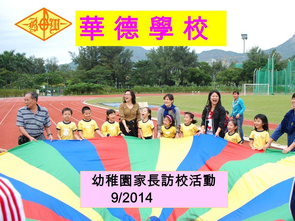 華 德 學 校華 德 學 校 幼稚園家長訪校活動 9/2014