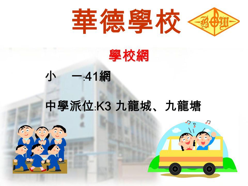 學校網 小 一﹕ 41 網 中學派位﹕ K3 九龍城、九龍塘 華德學校