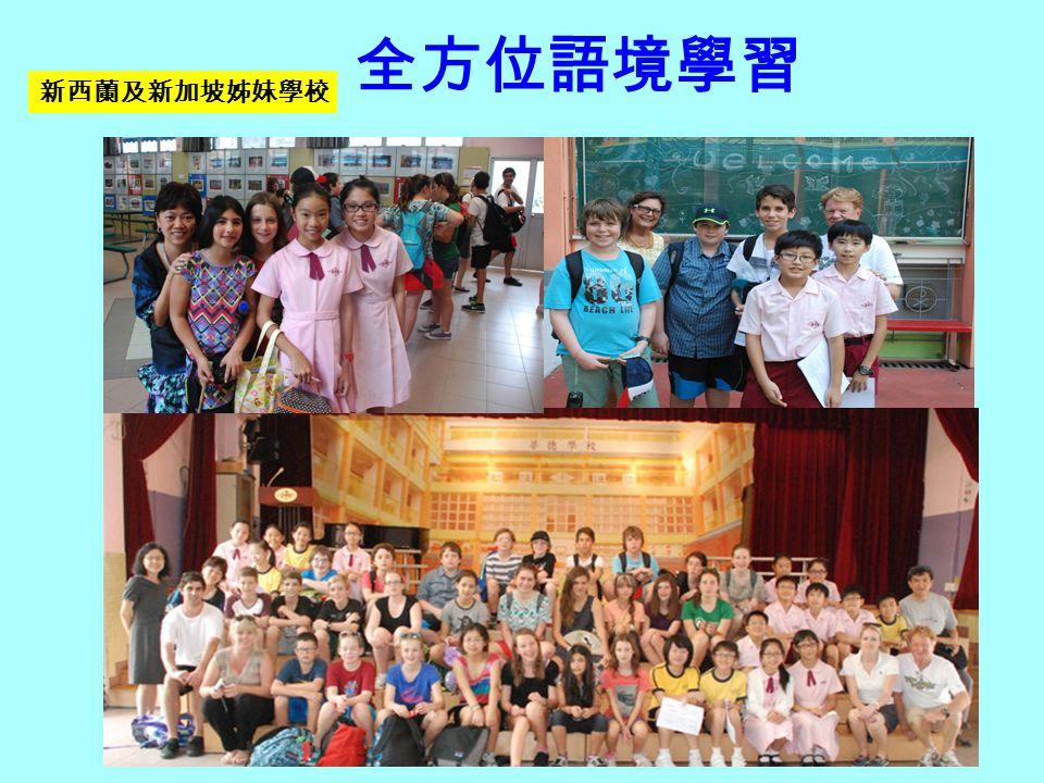 全方位語境學習 新西蘭及新加坡姊妹學校