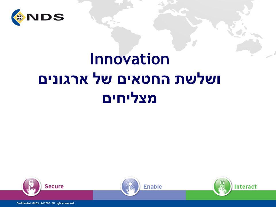 Confidential ©NDS Ltd 2007. All rights reserved. Innovation ושלשת החטאים של ארגונים מצליחים