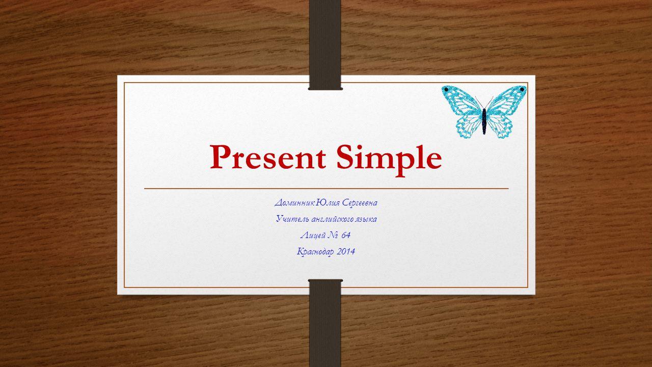 Present Simple Презентация составлена к учебнику О.В.