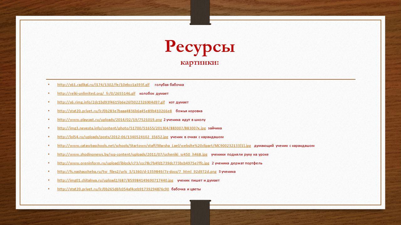 Ресурсы картинки: http://s61.radikal.ru/i174/1302/fe/10ebcc1a393f.gif голубая бабочка http://s61.radikal.ru/i174/1302/fe/10ebcc1a393f.gif http://reiki