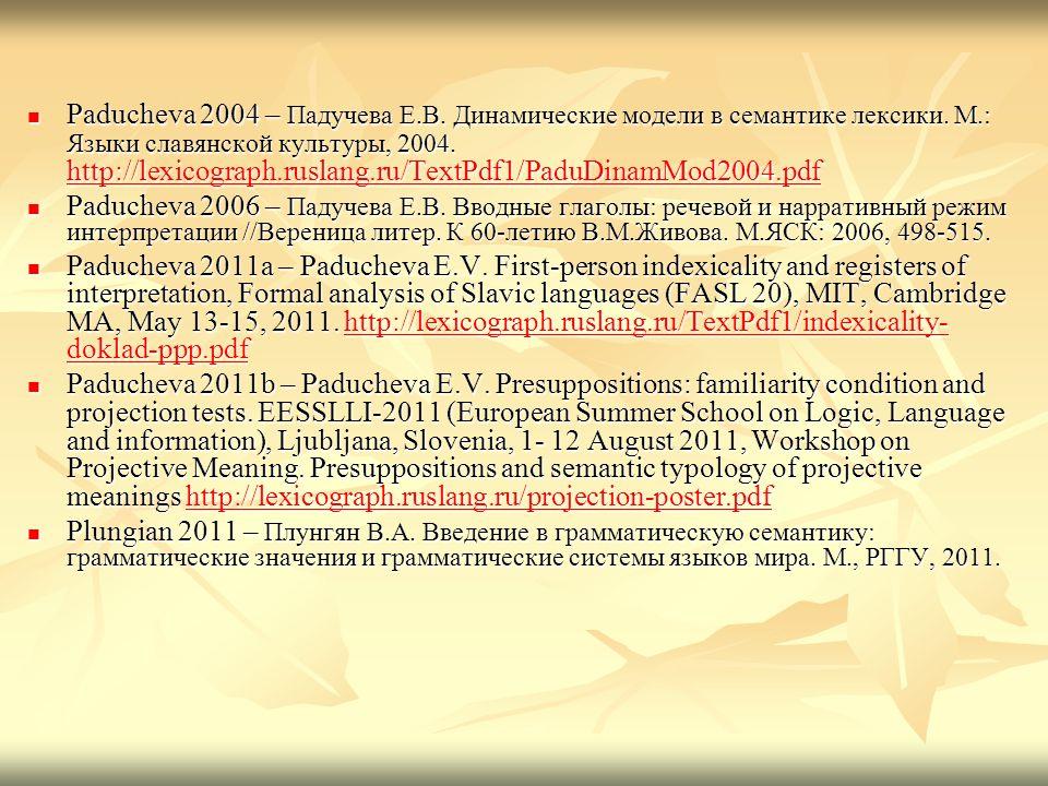 Paducheva 2004 – Падучева Е.В. Динамические модели в семантике лексики.