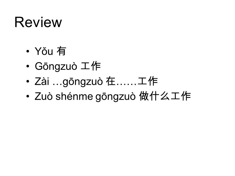 yǒu 有 méi yǒu 没有 yǒu méi yǒu 有没有 I have brothers He doesn't have sisters I have Chinese books.
