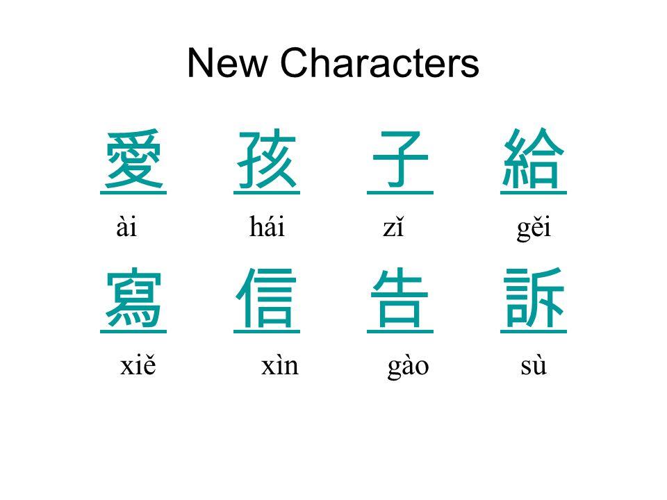 New Characters 愛孩子給 ài háizǐgěi 寫信告訴 xiě xìn gào sù