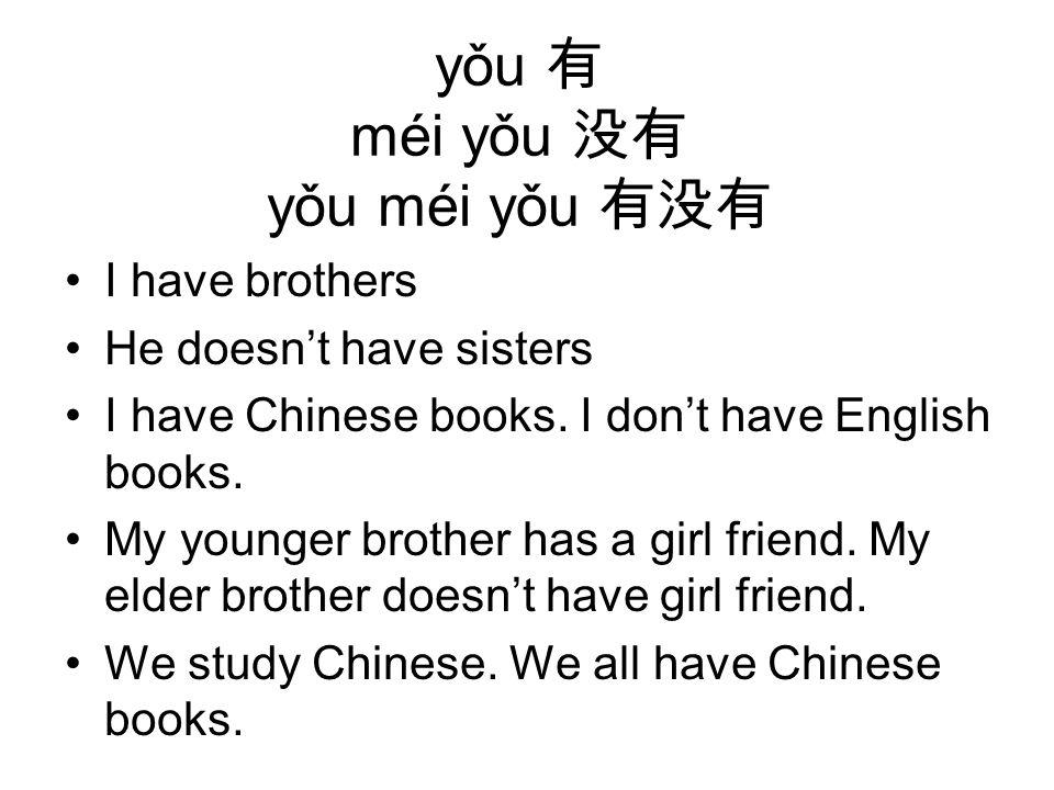 Wǒ yǒu yí ge dìdi.Tā zài Shànghai gōngzuò. Tā shì gōngchéngshī.