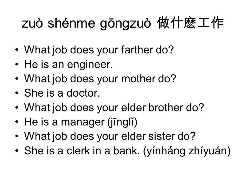 Wǒ gàosu tāmen, wǒ zài Měiguó hěn hǎo.gàosu – to tell … Qǐng gàosu wǒ, nǐ zhù zài nǎlǐ.