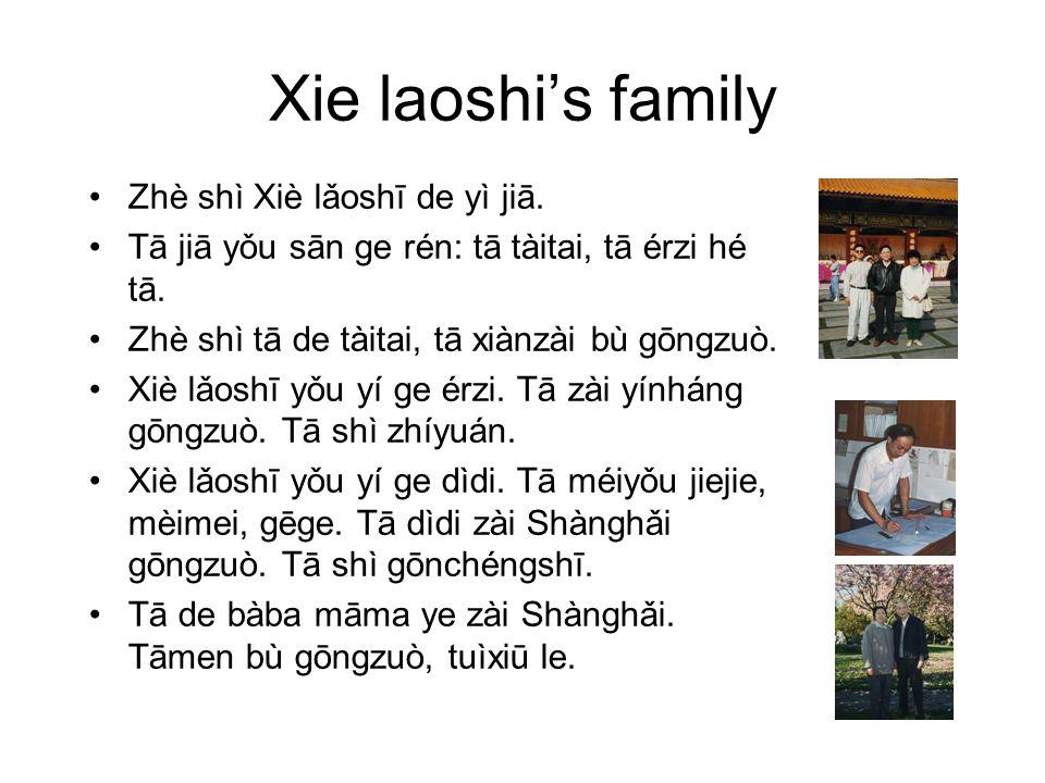 Xie laoshi's family Zhè shì Xiè lǎoshī de yì jiā. Tā jiā yǒu sān ge rén: tā tàitai, tā érzi hé tā. Zhè shì tā de tàitai, tā xiànzài bù gōngzuò. Xiè lǎ