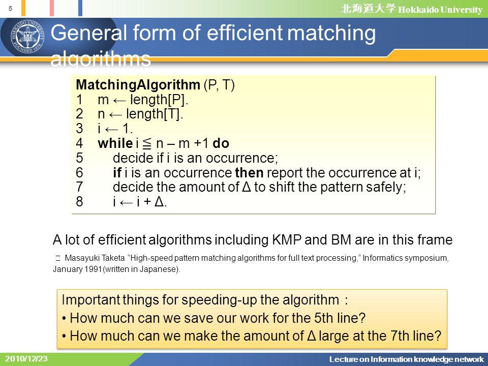 北海道大学 Hokkaido University 5 Lecture on Information knowledge network 2010/12/23 General form of efficient matching algorithms MatchingAlgorithm (P, T) 1 m ← length[P].