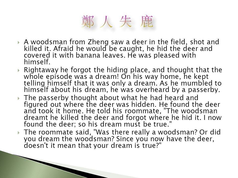  A woodsman from Zheng saw a deer in the field, shot and killed it.
