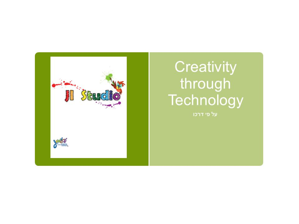 Creativity through Technology על פי דרכו