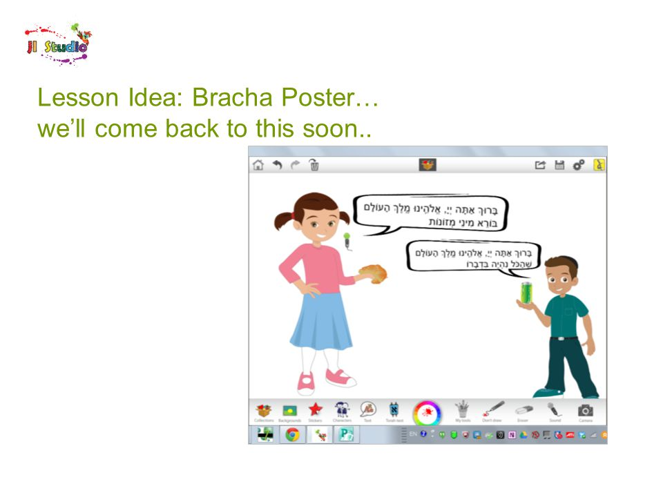 Lesson Idea: Bracha Poster… we'll come back to this soon..
