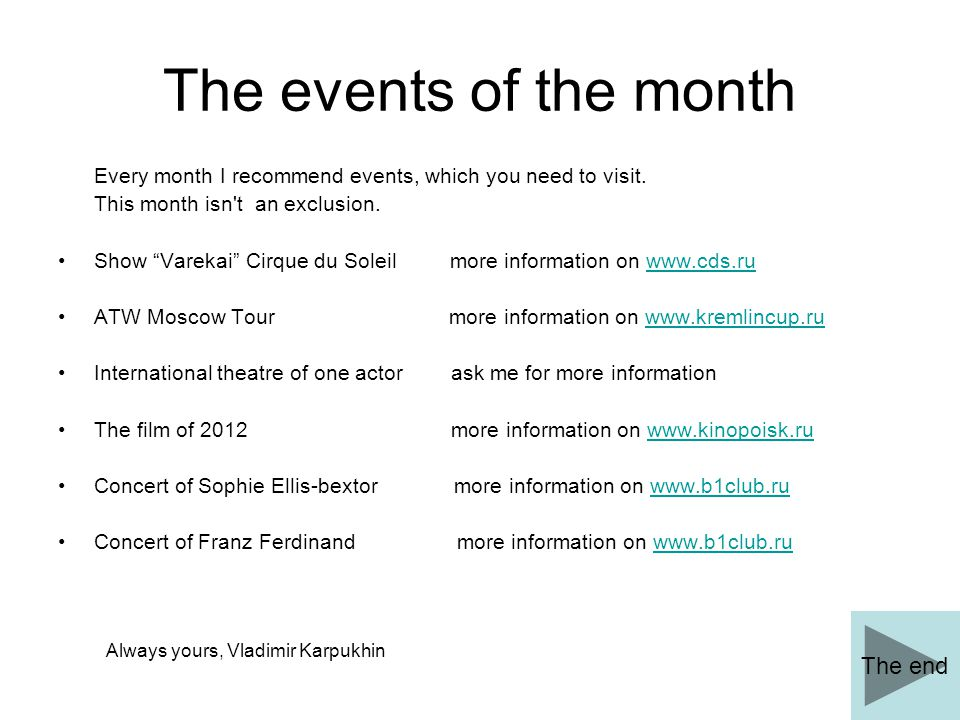 "The events of the month Every month I recommend events, which you need to visit. This month isn't an exclusion. Show ""Varekai"" Cirque du Soleil more i"