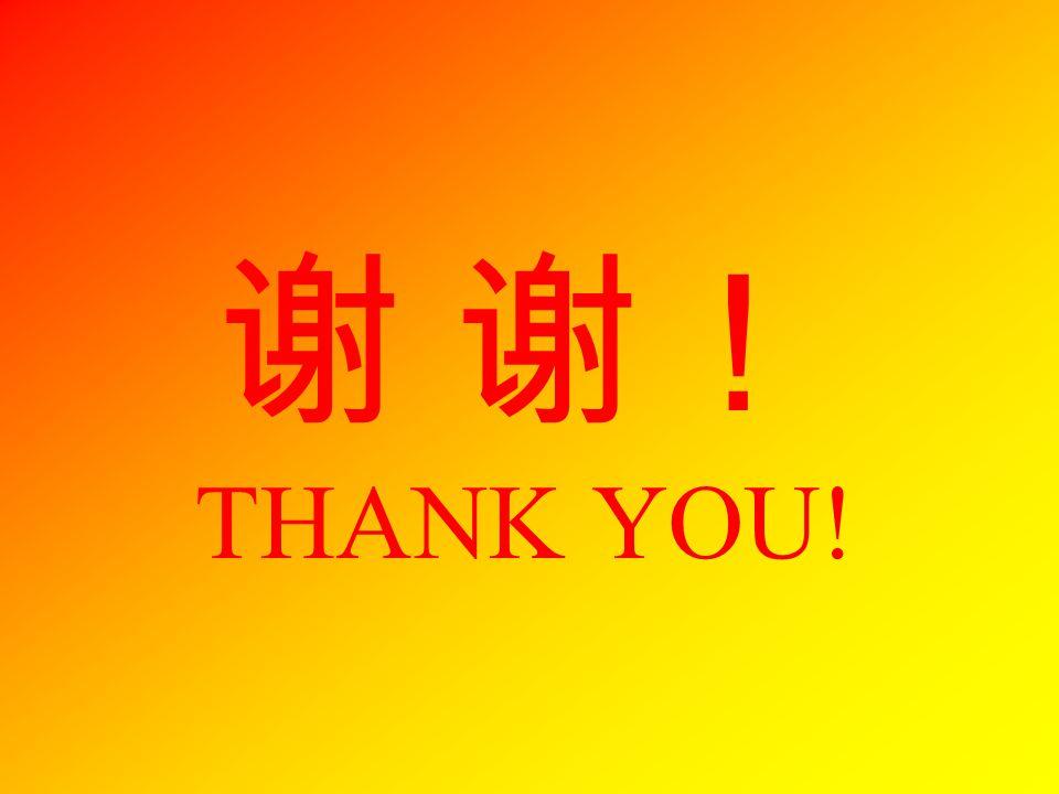 谢 谢! THANK YOU!