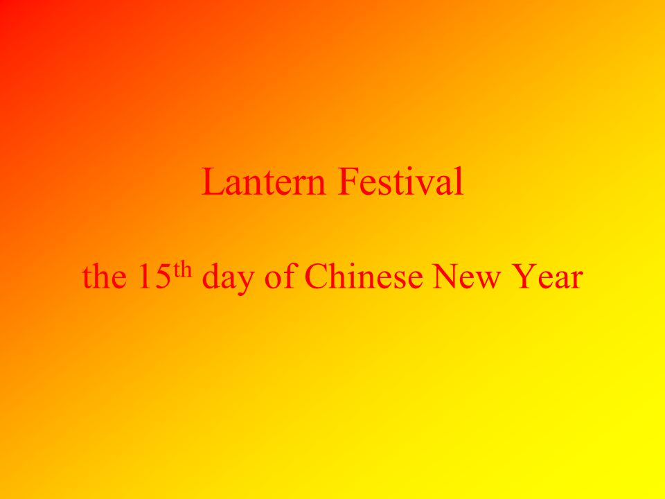Lantern Festival the 15 th day of Chinese New Year