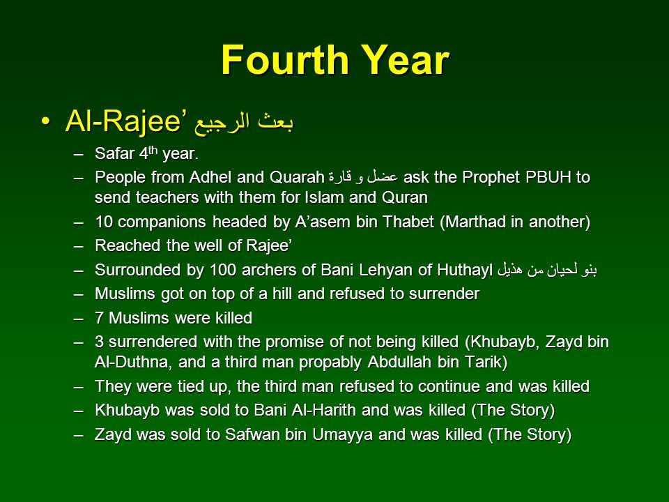 Fourth Year Al-Rajee' بعث الرجيعAl-Rajee' بعث الرجيع –Safar 4 th year. –People from Adhel and Quarah عضل و قارة ask the Prophet PBUH to send teachers