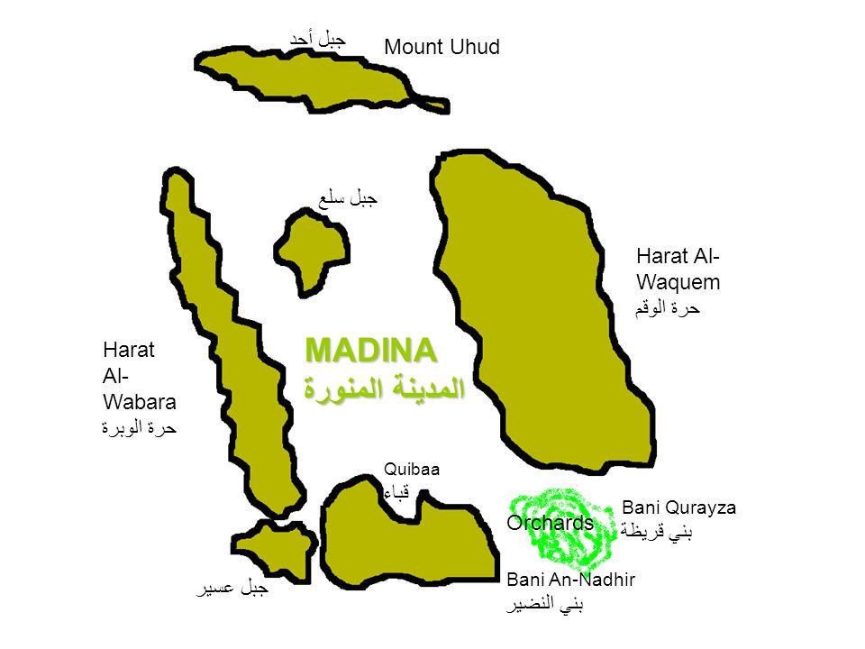 Mount Uhud جبل أحد Harat Al- Wabara حرة الوبرة MADINA المدينة المنورة Quibaa قباء Harat Al- Waquem حرة الوقم Bani Qurayza بني قريظة Bani An-Nadhir بني