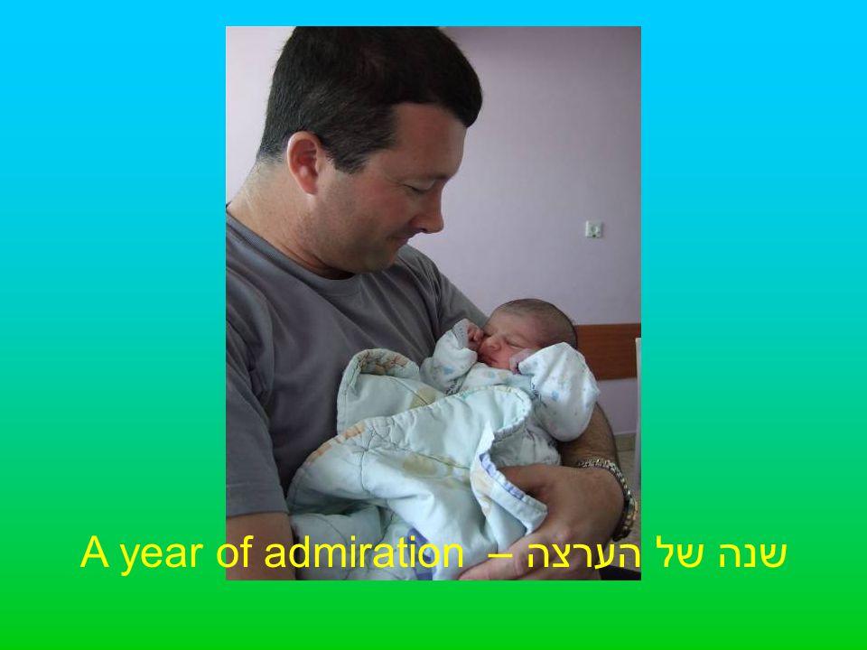 שנה של הערצה – A year of admiration