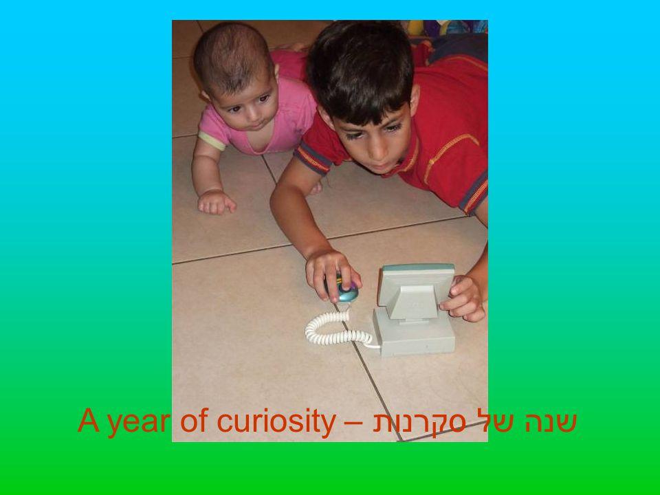 שנה של סקרנות – A year of curiosity