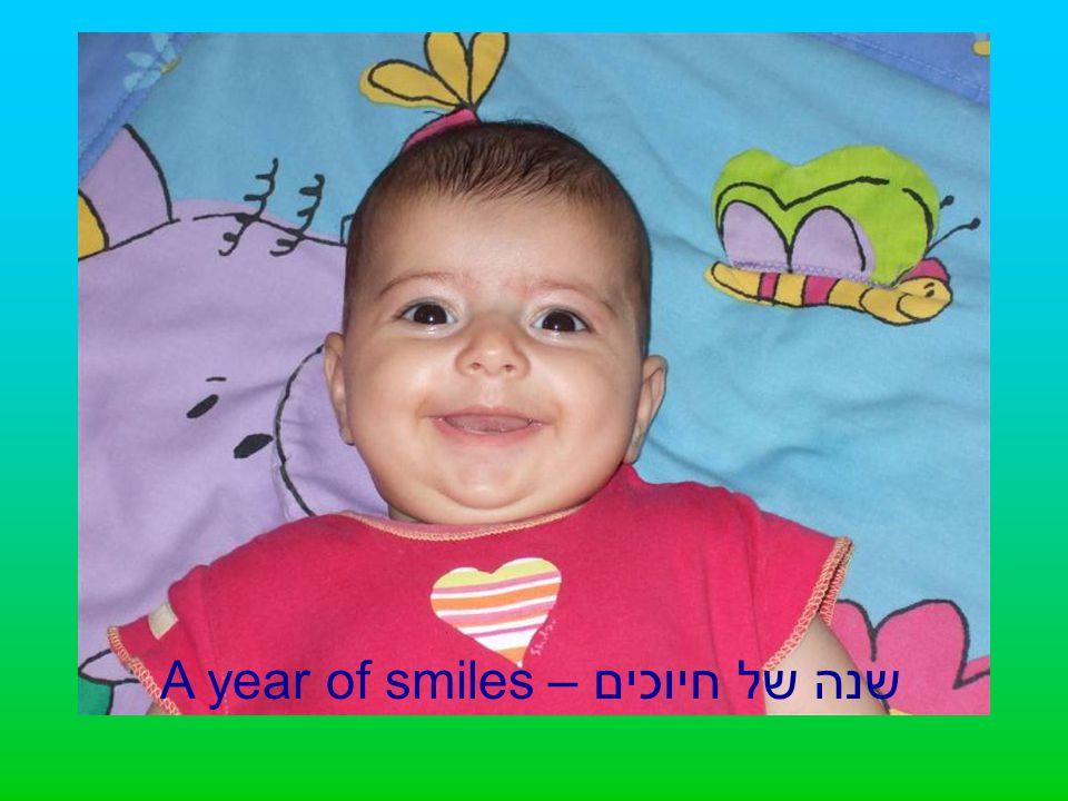 שנה של חיוכים – A year of smiles