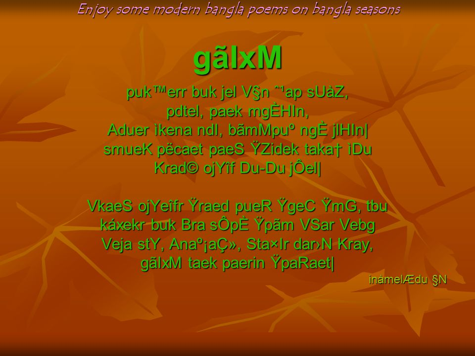 Enjoy some modern bangla poems on bangla seasons gãIxM puk™err buk jel V§n ˆ¹ap sUàZ, pdtel, paek mgÈHIn, Aduer ìkena ndI, bãmMpuº ngÈ jlHIn| smueK pëcaet paeS ŸZidek taka† ìDu Krad© ojYîf Du-Du jÔel| VkaeS ojYeîfr Ÿraed pueR ŸgeC ŸmG, tbu káxekr buk Bra sÔpÈ Ÿpãm VSar Vebg Veja stY, Anaº¡aÇ», Sta×Ir dar›N Kray, gãIxM taek paerin ŸpaRaet| inàmelÆdu §N