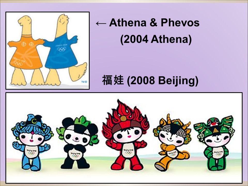 福娃 (2008 Beijing) ← Athena & Phevos (2004 Athena)