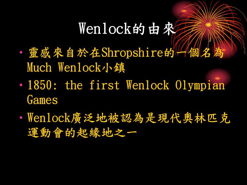 Wenlock的由來 靈感來自於在Shropshire的一個名為 Much Wenlock小鎮 1850: the first Wenlock Olympian Games Wenlock廣泛地被認為是現代奧林匹克 運動會的起緣地之一