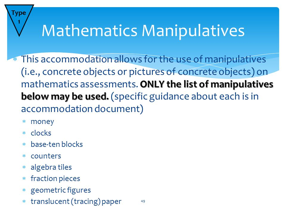 ONLY the list of manipulatives below may be used.