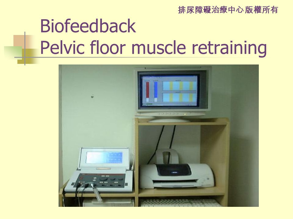 排尿障礙治療中心 版權所有 Biofeedback Pelvic floor muscle retraining