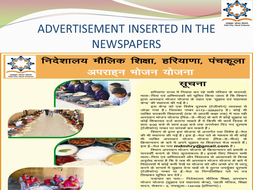 ADVERTISEMENT INSERTED IN THE NEWSPAPERS