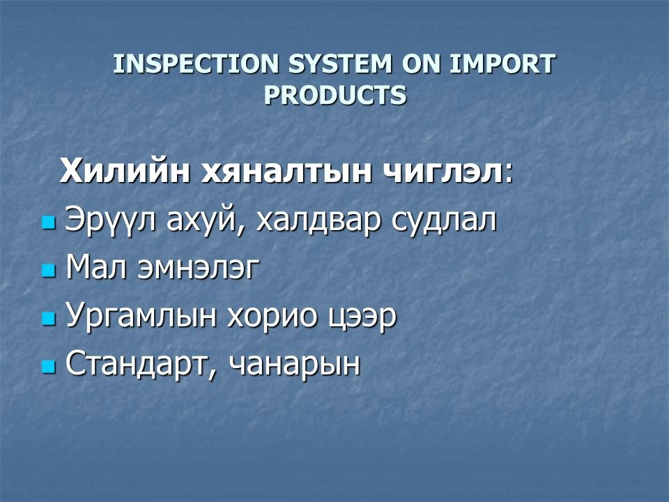 INSPECTION SYSTEM ON IMPORT PRODUCTS Standard and quality inspection -1 Fulfillment of the Law on Standardization and conformity assessment Fulfillment of the Law on Standardization and conformity assessment Truthfulness of quality certification and testing result.