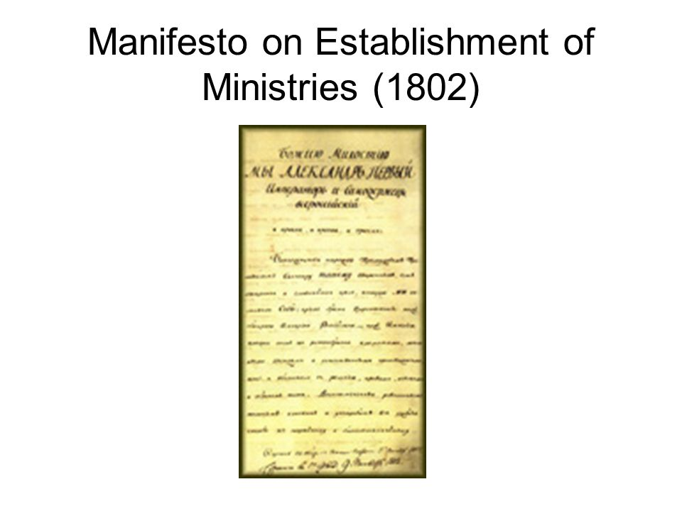 Manifesto on Establishment of Ministries (1802)
