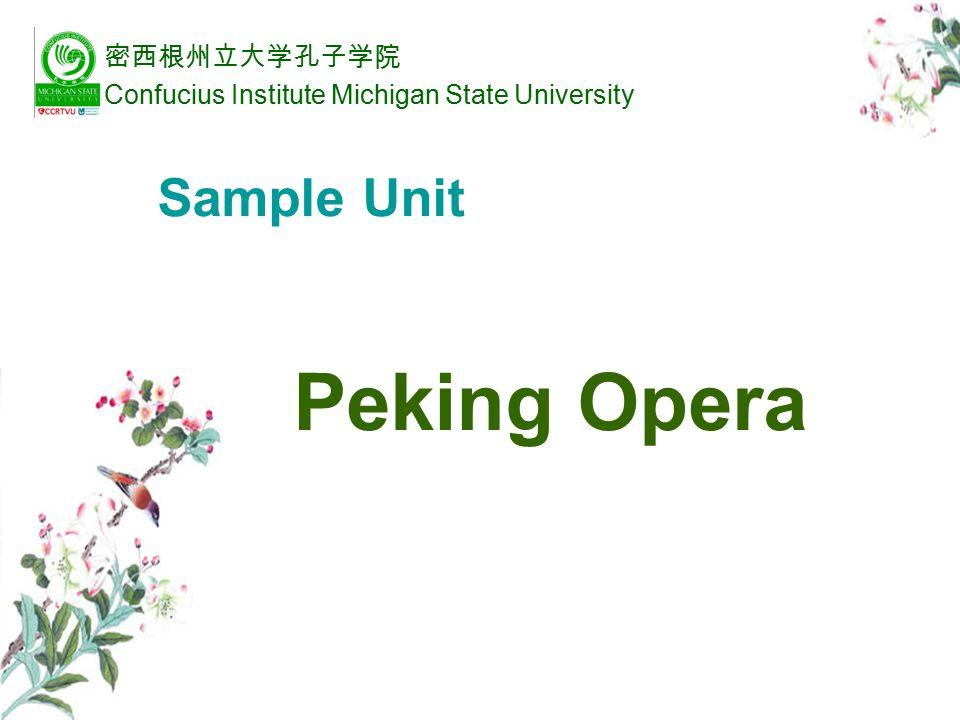 Sample Unit Peking Opera 密西根州立大学孔子学院 Confucius Institute Michigan State University