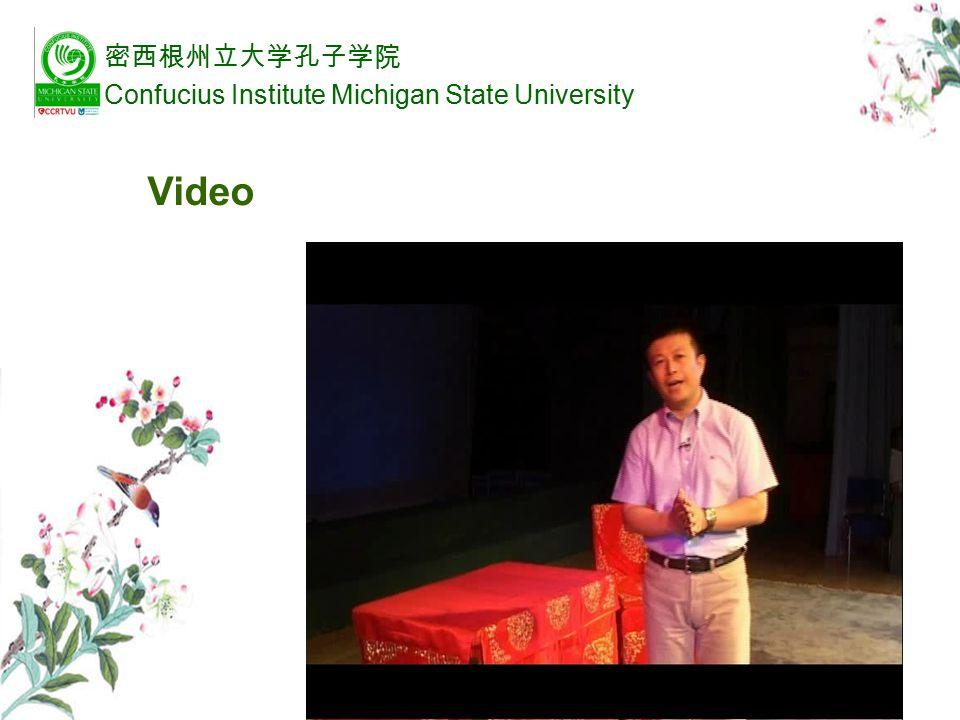 密西根州立大学孔子学院 Confucius Institute Michigan State University Video