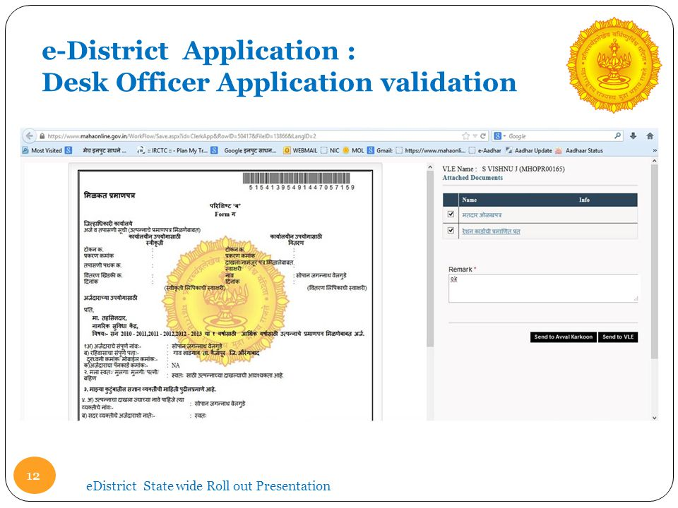 eDistrict State wide Roll out Presentation e-District Application : Desk Officer Application validation 12