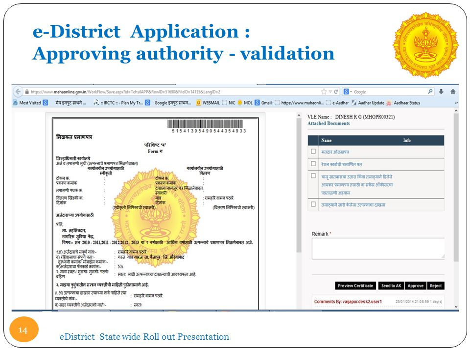 eDistrict State wide Roll out Presentation e-District Application : Approving authority - validation 14