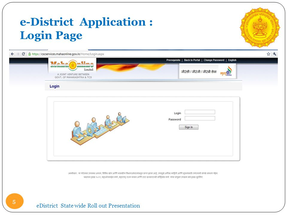 eDistrict State wide Roll out Presentation e-District Application : Login Page 5