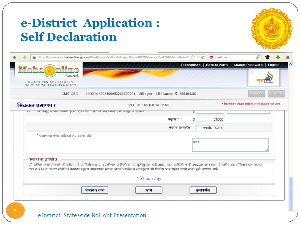 eDistrict State wide Roll out Presentation e-District Application : Form Submission 8