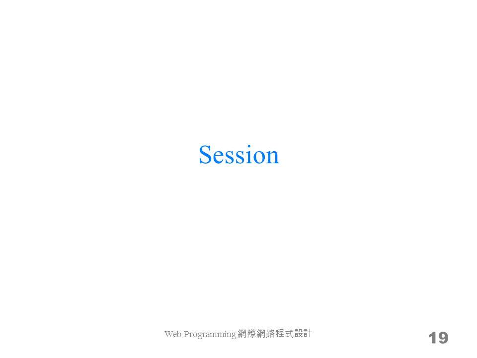 Session 19 Web Programming 網際網路程式設計