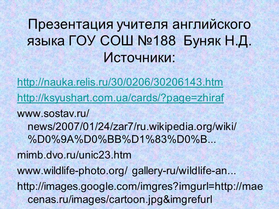 Презентация учителя английского языка ГОУ СОШ №188 Буняк Н.Д.