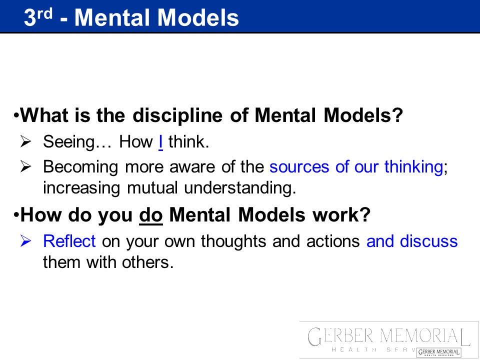 3 rd - Mental Models What is the discipline of Mental Models.