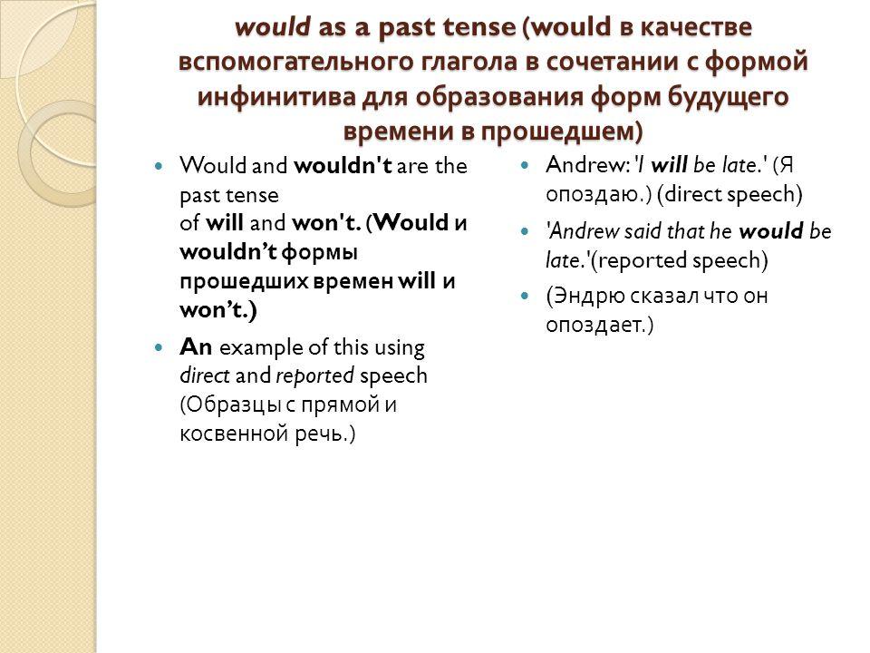 would as a past tense (would в качестве вспомогательного глагола в сочетании с формой инфинитива для образования форм будущего времени в прошедшем ) W