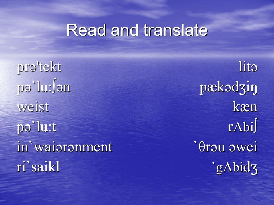 Read and translate prə tekt pə`lu:∫ən weist pə`lu:t in`waiərənment ri`saikl litə pækəd ʒ iŋ kæn r Λbi ∫ `θrəu əwei `gΛbi d ʒ